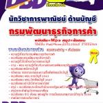 หนังสือ+Mp3 นักวิชาการพาณิชย์ (ด้านบัญชี) กรมพัฒนาธุรกิจการค้า