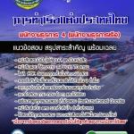 แนวข้อสอบพนักงานธุรการ 4 (พนักงานธุรการเรือ) การท่าเรือแห่งประเทศไทย 2561