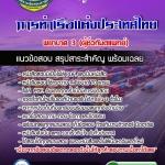แนวข้อสอบพยาบาล 3 (ผู้ช่วยทันตแพทย์) การท่าเรือแห่งประเทศไทย