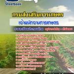 แนวข้อสอบเจ้าพนักงานการเกษตร กรมส่งเสริมการเกษตร (เก็งแนวข้อสอบ แม่นๆ)