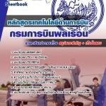 คู่มือสอบ หลักสูตรเทคโนโลยีด้านการบิน กรมการบินพลเรือน