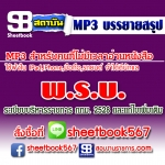 P003 - พระราชบัญญัติระเบียบบริหารราชการกรุงเทพมหานคร พ.ศ. 2528
