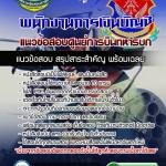 แนวข้อสอบพนักงานการเงินบัญชี ศูนย์การบินทหารบก 2561