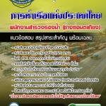 แนวข้อสอบพนักงานสำรวจร่องน้ำ (ช่างซ่อมตะเกียง) การท่าเรือแห่งประเทศไทย