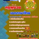 แนวข้อสอบ ครูผู้ช่วย สพฐ. เอกภาษาไทย