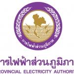 แนวข้อสอบการไฟฟ้าส่วนภูมิภาค กฟภ. PEA
