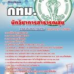 แนวข้อสอบ นักวิชาการสาธารณสุข กรุงเทพมหานคร (กทม)