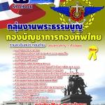 แนวข้อสอบ กลุ่มงาพระธรรมนูญ กองบัญชาการกองทัพไทย NEW