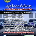 [[สรุป]]แนวข้อสอบ การรถไฟฟ้าขนส่งมวลชนแห่งประเทศไทย BEM