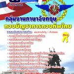 แนวข้อสอบ กลุ่มงานภาษาอังกฤษ กองบัญชาการกองทัพไทย NEW
