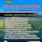 แนวข้อสอบนักวิชาการตรวจสอบบัญชีปฏิบัติการ สำนักงานปฏิรูปที่ดินเพื่อเกษตรกรรม สปก.