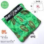 กางเกงบ๊อกเซอร์ไซส์ใหญ่ บ๊อกเซอร์ชายใส่นอนสีเขียว
