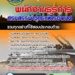 แนวข้อสอบพนักงานธุรการ กรมสรรพาวุทธทหารอากาศ