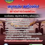 แนวข้อสอบครูการบิน เครื่องบิน สถาบันการบินพลเรือน