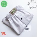 กางเกงในบ๊อกเซอร์ชายสีขาว บ๊อกเซอร์สีพื้น