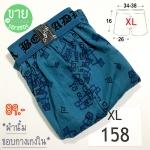 กางเกงบ๊อกเซอร์ขอบกางเกงใน boxer xl
