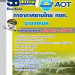 แนวข้อสอบ ช่างเทคนิค บริษัทการท่าอากาศยานไทย ทอท AOT