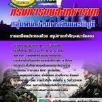 แนวข้อสอบ กลุ่มพนักงานการเงินและบัญชี กรมการขนส่งทหารบก