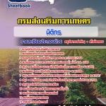 แนวข้อสอบนิติกร กรมส่งเสริมการเกษตร (เก็งแนวข้อสอบ แม่นๆ)