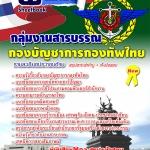 แนวข้อสอบ กลุ่มงานสารบรรณ กองบัญชาการกองทัพไทย