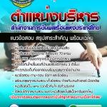 แนวข้อสอบตำแหน่งบริหาร สำนักงานการบินพลเรือนแห่งประเทศไทย