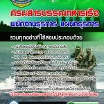 แนวข้อสอบ พนักงานธุรการ แผนกธุรการ กรมสารบรรณทหารเรือ