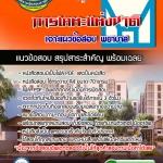 แนวข้อสอบพยาบาล การเคหะแห่งชาติ 2561