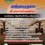 แนวข้อสอบนักสื่อสารองค์กร สถาบันการบินพลเรือน