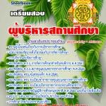 แนวข้อสอบ ผู้บริหารสถานศึกษา 2559