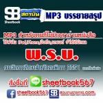 P014 - พระราชบัญญัติการจัดการศึกษาสำหรับคนพิการ พ.ศ.2551