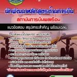 แนวข้อสอบนักพัฒนาหลักสูตรด้านการบิน สถาบันการบินพลเรือน