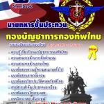 แนวข้อสอบ นายทหารชั้นประทวน กองบัญชาการกองทัพไทย NEW