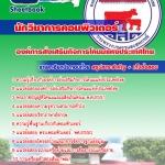 หนังสือสอบ นักวิชาการคอมพิวเตอร์ องค์การส่งเสริมกิจการโคนมแห่งประเทศไทย