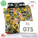 กางเกงboxerลายสวยๆไซส์ใหญ่ XL