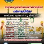แนวข้อสอบนิติกร การนิคมอุตสาหกรรมแห่งประเทศไทย