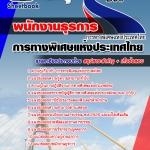 คู่มือสอบ พนักงานธุรการ การทางพิเศษแห่งประเทศไทย