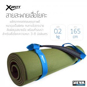 สายสะพายเสื่อโยคะ สายรัดเสื่อโยคะ X2FITT™ Yoga Mat Sling