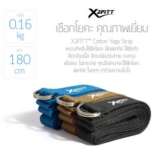 X2FITT™ Cotton Yoga Strap เข็มขัดโยคะ เชือกโยคะ 6ฟุต
