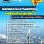 แนวข้อสอบ พนักงานรักษาความปลอดภัย กฟผ. การไฟฟ้าฝ่ายผลิตแห่งประเทศไทย thumbnail 1