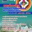 หนังสือสอบ แพทย์แผนไทย กรมพัฒนาการแพทย์แผนไทยและการแพทย์ทางเลือก thumbnail 1