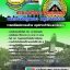 แนวข้อสอบพนักงานขับทุ่นแรง กลุ่มงานบริการ กรมช่างโยธาทหารอากาศ (แนวข้อสอบ) thumbnail 1