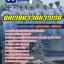 แนวข้อสอบ นักเรียนจ่าทหารเรือ - sheetbook thumbnail 1