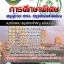 แนวข้อสอบ ครูผู้ช่วย การศึกษาพิเศษ กทม กรุงเทพมหานครฯ thumbnail 1