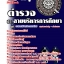 แนวข้อสอบ ตำรวจ รอง สว.สายบริหารการศึกษา thumbnail 1