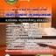 แนวข้อสอบพนักงานการเงินและบัญชี สำนักงานตลาด กรุงเทพมหานคร thumbnail 1
