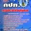 หนังสือ+MP3 การประปาส่วนภูมิภาค กปภ. thumbnail 1