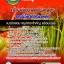 แนวข้อสอบ เจ้าพนักงานการเกษตร กรมวิชาการเกษตร NEW thumbnail 1