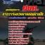 แนวข้อสอบ ศชต. ศูนย์ปฏิบัติการตำรวจจังหวัดชายแดนภาคใต้ thumbnail 1