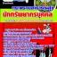 หนังสือ+MP3 นักทรัพยากรบุคคล กระทรวงสาธารณสุข thumbnail 1