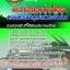 แนวข้อสอบช่างโยธา กรมสรรพาวุทธทหารอากาศ thumbnail 1